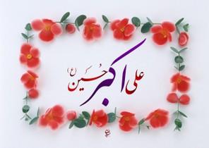 متن های مداحی درباره حضرت علی اکبر
