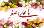 اس ام اس و دوبیتی ولادت علی اصغر (ع)