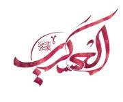 جمله های تبریک میلاد امام حسن عسکری(ع)