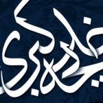 پیامک های رحلت حضرت خدیجه (س)