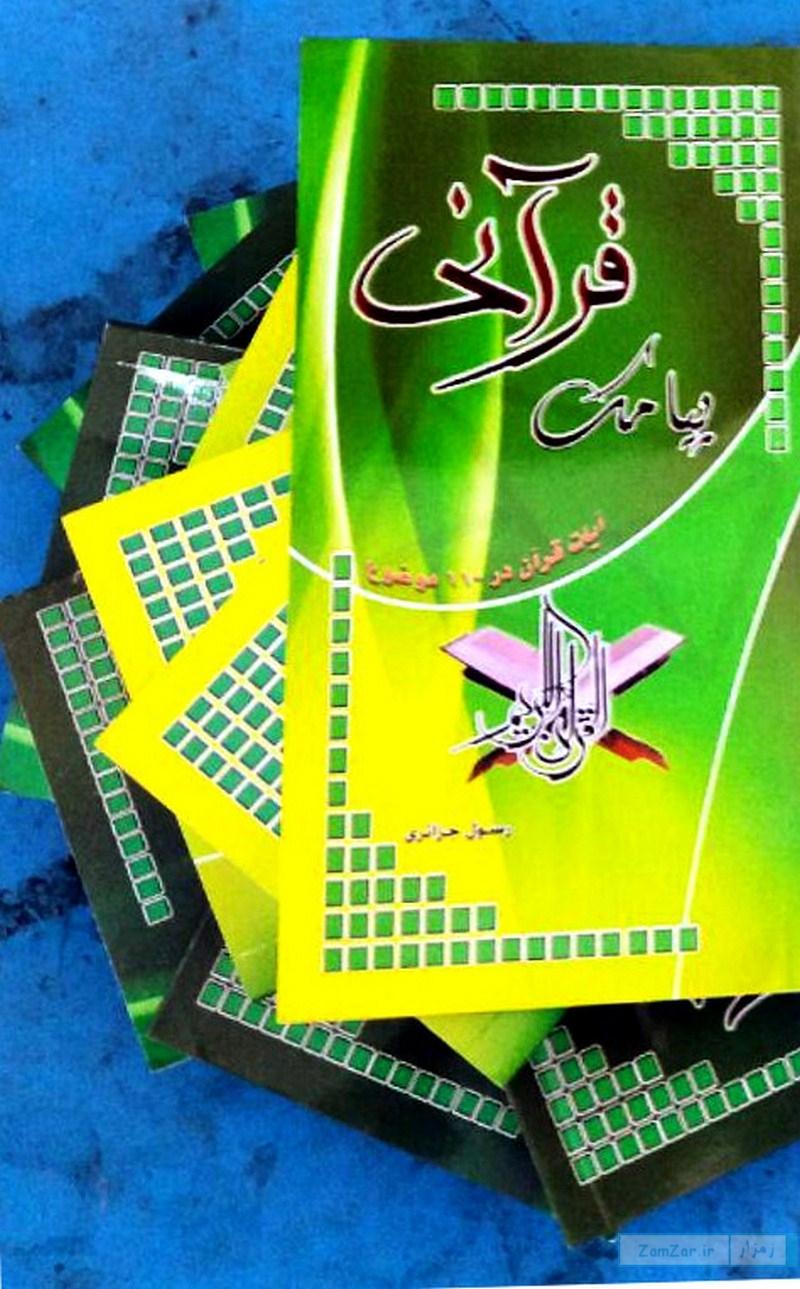 مسابقه پیامک قرآنی