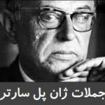 جملات کوتاه و زیبای پل سارتر