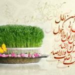 اس ام اس و جملات ادبی تبریک عید نوروز ۹۴