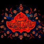 اشعار تاسوعای حسینی