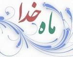 شعرهای ماه مبارک رمضان