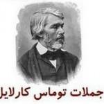 جملات زیبای توماس کارلایل
