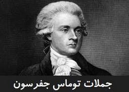 توماس جفرسون
