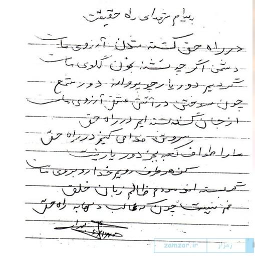 دستخط شهید علی بهرامی