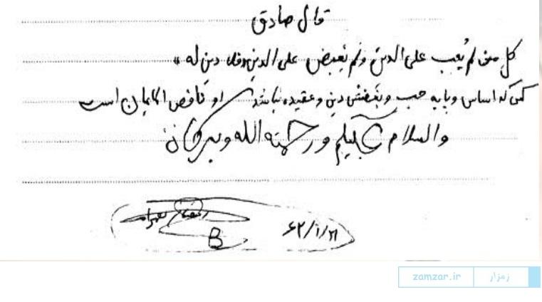 دستخط شهید رمضان بهرامی