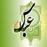 جملات زیبا برای تبریک ولادت حضرت اباالفضل العباس (ع)