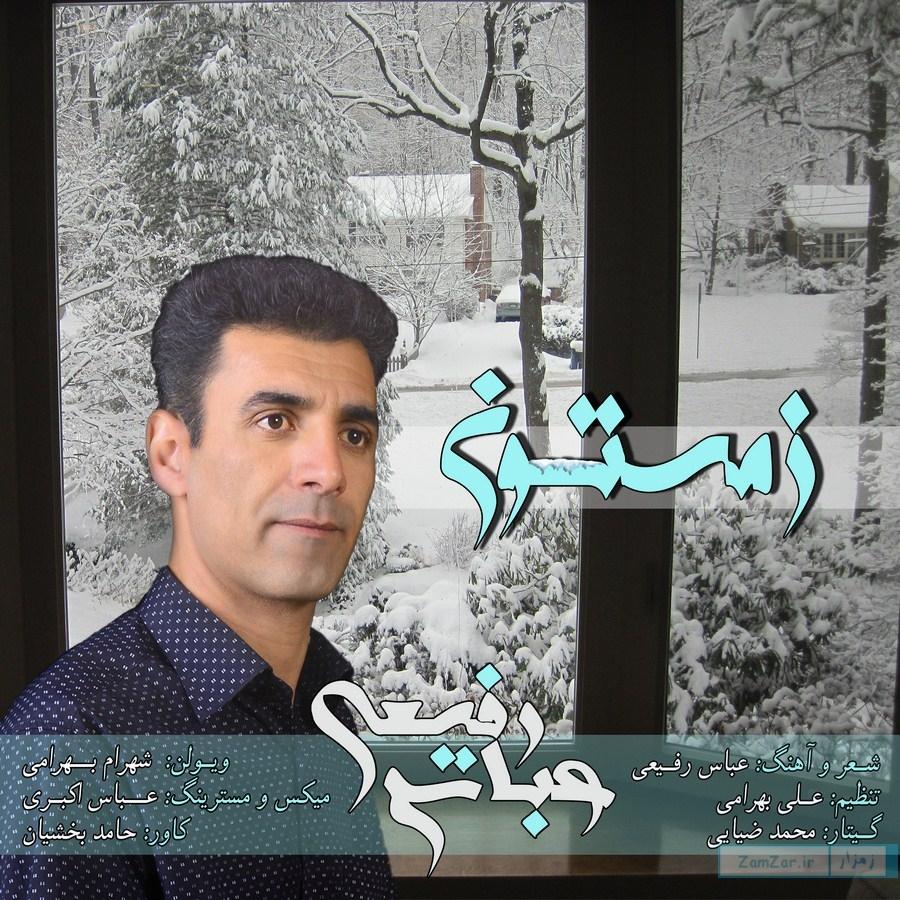 زمستون، عباس رفیعی