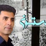(صوت) زمستون ، اثری دلنشین و خاطره انگیز با صدای عباس رفیعی