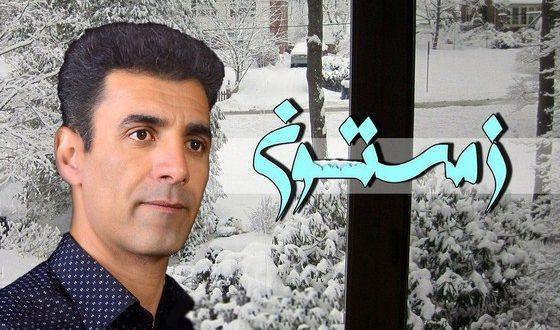 ( اثری خیال انگیز از بچه های هنرمند عرصه موسیقی شهر کرکوند ) (صوت) زمستون ، اثری دلنشین و خاطره انگیز با صدای عباس رفیعی
