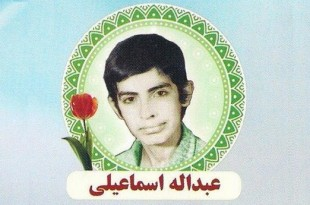 شهید عبداله اسماعیلی