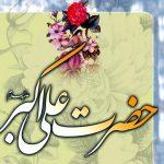 اشعار و سروده های ولادت حضرت علی اکبر (ع)