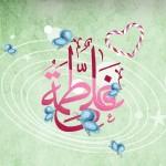 اشعار ازدواج حضرت زهرا (س) و حضرت علی (ع)