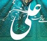 شاعرانه هایی در وصف حضرت علی(ع)