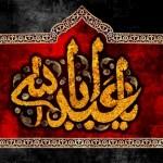 سلام آبروی نمازم حسینـــــــ (ع)