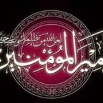 اس ام اس تسلیت شهادت حضرت علی سلام الله علیه