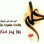 پیامک تبریک ولادت حضرت علی (علیه السلام)