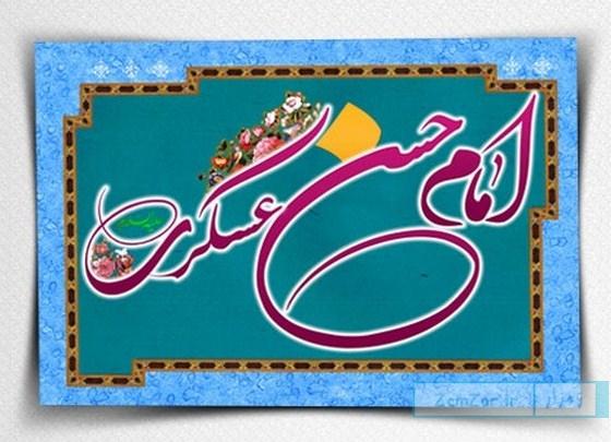 متن های زیبا برای تبریک میلاد امام حسن عسکری (ع)