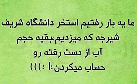 عکس نوشته ها و جملات تصویری طنز 1394