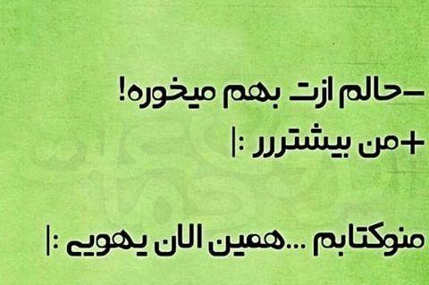 جملکس ها و تصاویر نوشته دار طنز و جوک