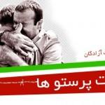 اس ام اس و پیامک ورود آزادگان به میهن ( ۲۶ مرداد ۱۳۶۹ )