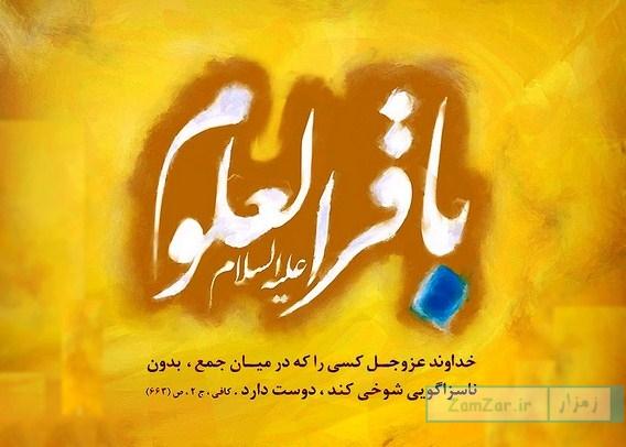 ما را غلام حضرت باقر(ع) حساب کن (شعر)