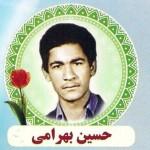 شهید حسین بهرامی