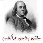 جملات کوتاه و زیبا از بنجامین فرانکلین
