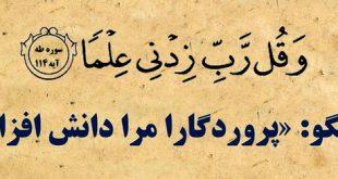 دعا برای دانش