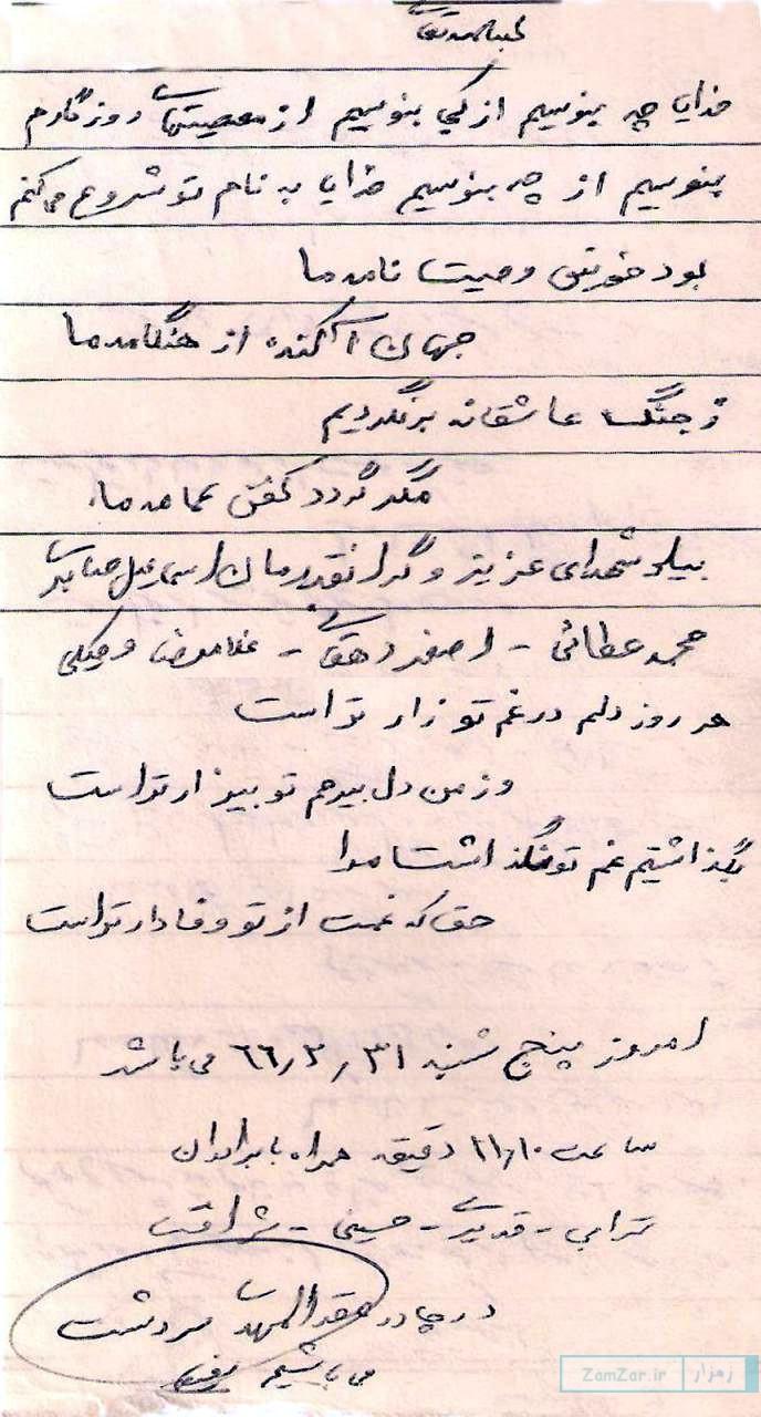 دستخطی از شهید اکبر رفیعی
