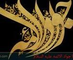 زینتهای سیزده گانه از دیدگاه امام جواد سلام الله علیه