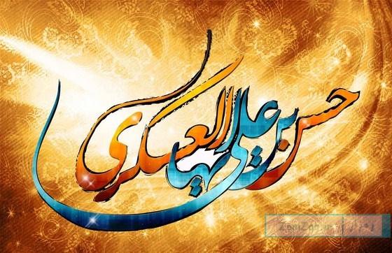دل نوشته های ولادت امام حسن عسکری (ع)