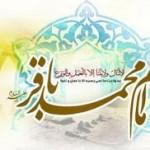 جملات زیبا از امام محمد باقر (علیه السلام)