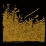 اس ام اس و پیامک ویژه شهادت امام محمد باقر(ع)