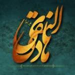 جملات تسلیت شهادت امام هادی (ع)
