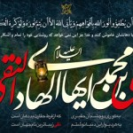 اس ام اس و پیامک شهادت امام هادی (ع)