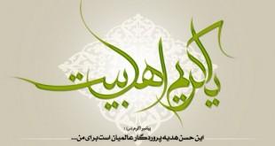 دل نوشته شهادت امام حسن (ع)