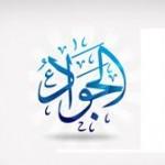 سخنانی گهربار از امام جواد(سلام الله علیه)
