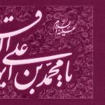 ۲۰ سخن آموزنده از امام باقر (سلام الله علیه)