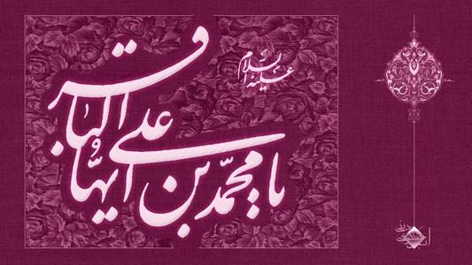 امام باقر (سلام الله علیه)