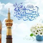 متن های کوتاه و جملک های ولادت امام رضا (ع)