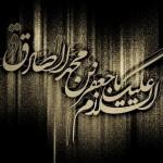 سروده ها و دلنوشته های شهادت امام جعفر صادق (ع)