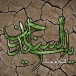 اس ام اس های شهادت امام سجاد (ع)