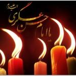 اشعار و دلنوشته های شهادت امام حسن عسگری(ع)
