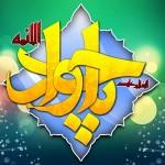 اس ام اس شهادت امام محمد تقی (ع)