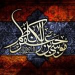 متن های زیبا برای تسلیت شهادت امام موسی کاظم(ع)