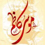 اشعار ولادت امام موسی کاظم (ع)